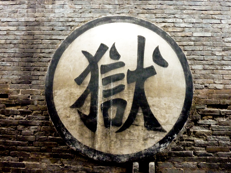 Cina prigione